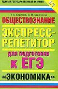 Петр Анатольевич Баранов -Обществознание. Экспресс-репетитор для подготовки к ЕГЭ. «Экономика»