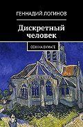 Геннадий Логинов -Дискретный человек. Сон набумаге