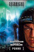 Александр Воробьев -Ронин