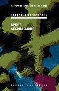 Светлана Александровна Алексиевич -Время секонд хэнд