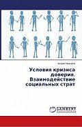 Андрей Кашкаров -Условия кризиса доверия. Взаимодействие социальных страт