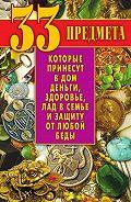 Виктор Зайцев -33 предмета, которые принесут в дом деньги, здоровье, лад в семье и защиту от любой беды