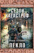Роман Анатольевич Глушков -Пекло