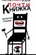 Сергей Узун -Почти книжка (сборник)