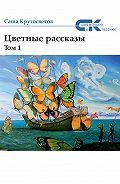Саша Кругосветов - Цветные рассказы. Том 1