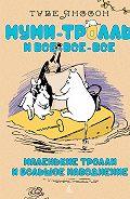 Туве Янссон -Маленькие тролли или большое наводнение