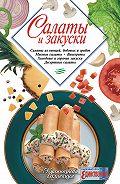 Сборник рецептов - Салаты и закуски