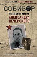 Николай Сванидзе - Собибор. Возвращение подвига Александра Печерского