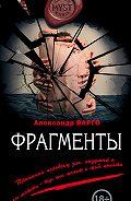 Александр Варго - Фрагменты
