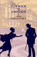Анна Ахматова -Стихи о любви