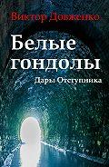 Виктор Довженко - Белые гондолы. Дары Отступника
