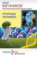 И.И. Мечников -Природа человека (сборник)