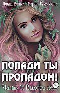 Мария Бородина -Попади ты пропадом! Часть 1. Выхода нет