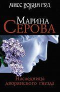 Марина Серова -Наследница дворянского гнезда