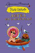 Татьяна Луганцева -Ангел на каникулах
