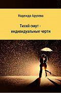 Надежда Арусева -Тихий омут – индивидуальные черти