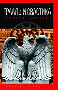 Антон Первушин - Грааль и свастика. Религия нацизма