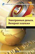 М. В. Мамута -Электронные деньги. Интернет-платежи