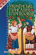 Т. М. Панасенко - Українські прислів'я і приказки