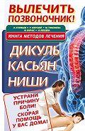 Феликс Варнас -Вылечить позвоночник! Книга методов лечения. Дикуль, Касьян, Ниши