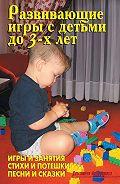 В. В. Лещинская -Развивающие игры с детьми до 3-х лет