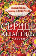 Леонид Смирнов -Сердце Атлантиды