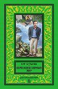 Кир Булычев -Перпендикулярный мир (сборник)