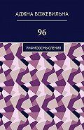 Аджна Божевильна -96. Рифмоосмысления