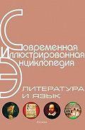 Александр Павлович Горкин -Энциклопедия «Литература и язык» (без иллюстраций)