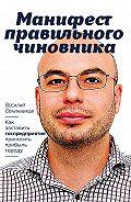 Василий Владимирович Овчинников -Манифест правильного чиновника. Как заставить госпредприятие приносить прибыль городу