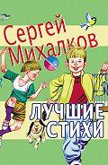Сергей Михалков -Лучшие стихи