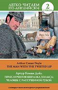 Артур Конан Дойл -Приключения Шерлока Холмса: Человек с рассеченной губой / The Man with the Twisted Lip