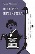 Петр Моисеев -Поэтика детектива