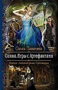 Ольга Пашнина -Оляна. Игры с Артефактами