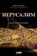 Карен Армстронг -Иерусалим: Один город, три религии