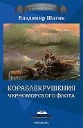 Владимир Шигин - Кораблекрушения Черноморского флота