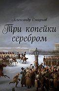 Александр Смирнов -Три копейки серебром