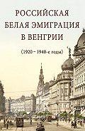 Сборник статей -Российская белая эмиграция в Венгрии (1920 – 1940-е годы)