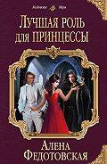 Алена Федотовская - Лучшая роль для принцессы
