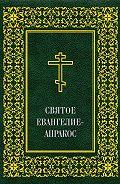 Священное писание -Святое Евангелие-Апракос по церковным зачалам расположенное