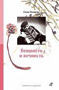 Елена Григорьевна Макарова -Вещность и вечность