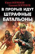 Евгений Погребов -В прорыв идут штрафные батальоны