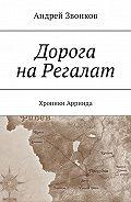 Андрей Звонков -Дорога наРегалат. Хроники Арринда