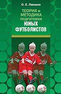 Олег Лапшин - Теория и методика подготовки юных футболистов