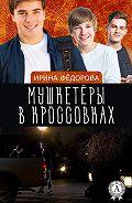 Ирина Фёдорова -Мушкетёры в кроссовках