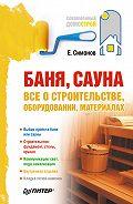 Е. В. Симонов - Баня, сауна: все о строительстве, оборудовании, материалах