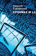 Алексей Слаповский - Хроника № 13 (сборник)