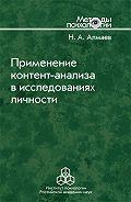 Николай Алмаев -Применение контент-анализа в исследованиях личности