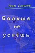 Илья Соколов -Больше не уснёшь
