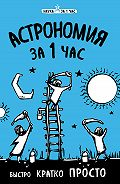 Наталья Сердцева - Астрономия за 1 час